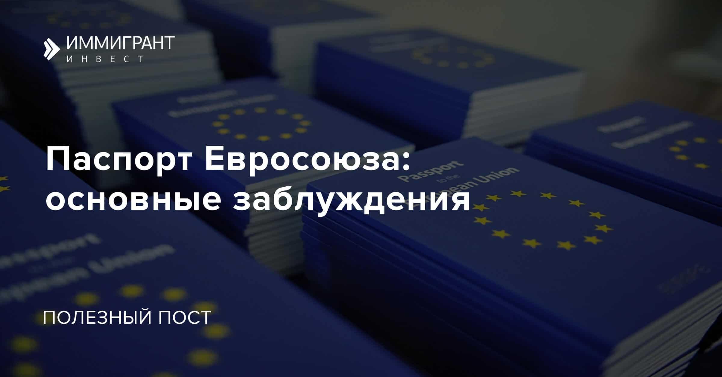 Гражданство и паспорт ЕС  10 основных заблуждения → Иммигрант Инвест cd29d817e23