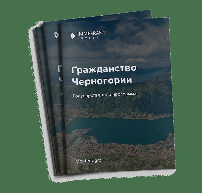 Гражданство Черногории за инвестиции - презентация программы