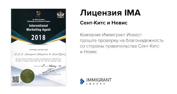 лицензия от правительства Сент-Китс и Невис