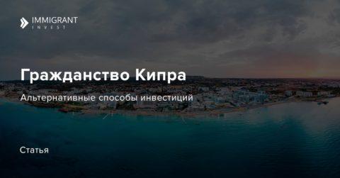 Гражданство Кипра - альтернативные способы инвестиций 2019