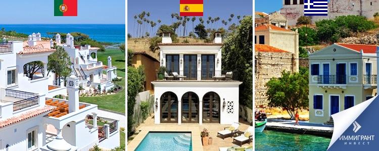 Где дешевле недвижимость в португалии или испании
