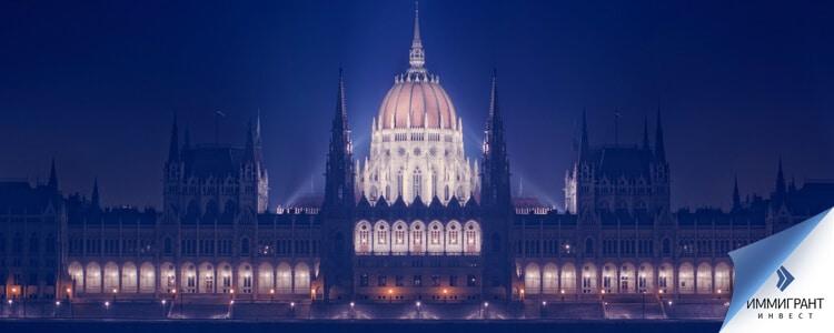 преимущества ПМЖ Венгрии