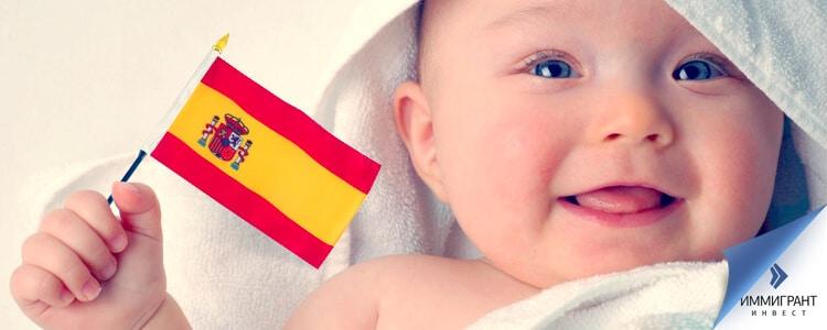 гражданство Испании по происхождению